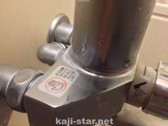 お風呂の水栓の水垢