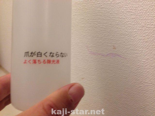 壁紙のインクを除光液で落とす