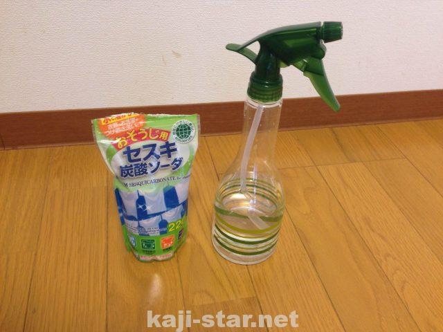 セスキ炭酸ソーダ水